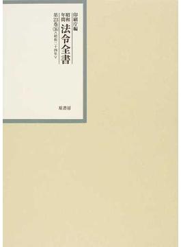 昭和年間法令全書 第23巻−36 昭和二四年 36