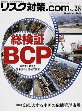 リスク対策.com 組織を守る人のための情報誌 Vol.28(2011November) 特集総検証BCP