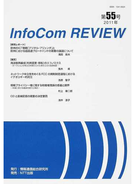 InfoCom REVIEW 第55号(2011年)