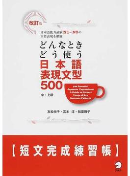 どんなときどう使う日本語表現文型500短文完成練習帳 日本語能力試験N1〜N3の重要表現を網羅 中・上級 改訂版