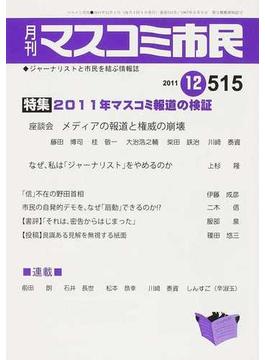 マスコミ市民 ジャーナリストと市民を結ぶ情報誌 No.515(2011.12) 2011年マスコミ報道の検証