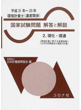環境計量士〈濃度関係〉国家試験問題解答と解説 環化・環濃 平成21年〜23年