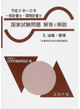 一般計量士・環境計量士国家試験問題解答と解説 法規・管理 平成21年〜23年