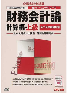 財務会計論 2012年試験対策計算編・上級