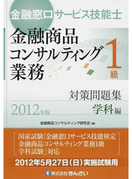 金融窓口サービス技能士金融商品コンサルティング業務1級対策問題集 2012年版学科編