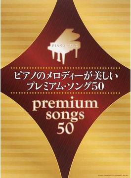 ピアノのメロディーが美しいプレミアム・ソング50
