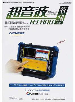 超音波TECHNO VOL.23No.6(2011.11〜12)