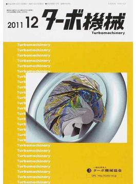 ターボ機械 第39巻第12号(2011・12)