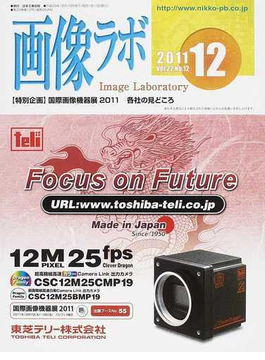 画像ラボ Vol.22No.12(2011−12) 〈特別企画〉国際画像機器展2011各社の見どころ