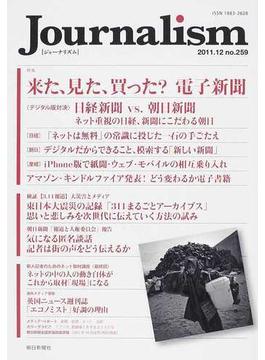 Journalism no.259(2011.12) 特集来た、見た、買った?電子新聞