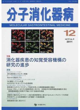 分子消化器病 vol.8no.4(2011−12) 特集消化器疾患の知覚受容機構の研究の進歩