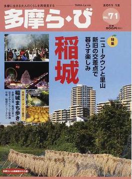多摩ら・び No.71(2011・12) 特集稲城