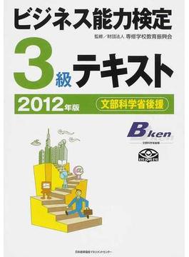 ビジネス能力検定3級テキスト 文部科学省後援 2012年版