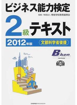 ビジネス能力検定2級テキスト 文部科学省後援 2012年版