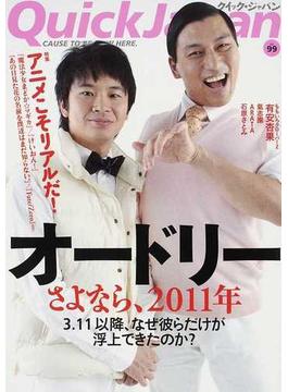 クイック・ジャパン Vol.99 オードリー/アニメこそリアルだ!