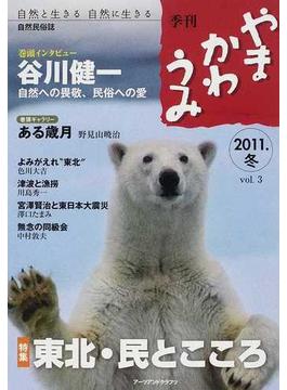 やまかわうみ 自然と生きる自然に生きる 自然民俗誌 2011.冬 谷川健一