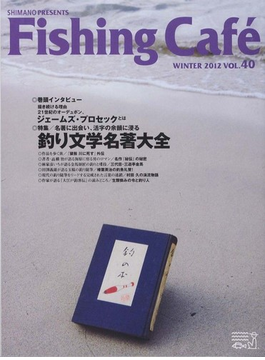 Fishing Café VOL.40(2012WINTER)