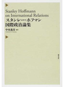 スタンレー・ホフマン国際政治論集