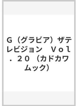 Gザテレビジョン VOL.20