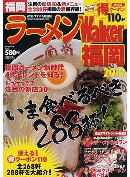 ラーメンWalker福岡 2012
