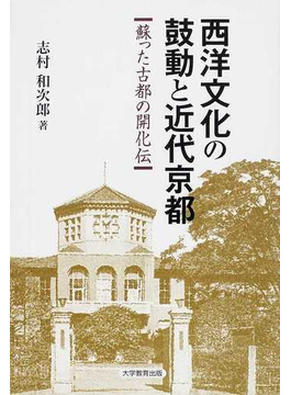 西洋文化の鼓動と近代京都 蘇った古都の開化伝
