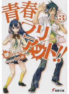 青春ラリアット!! 3(電撃文庫)