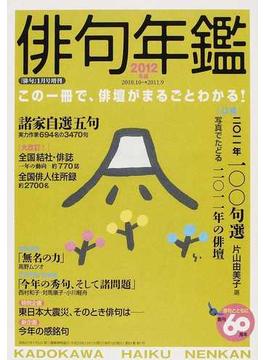 俳句年鑑 2012年版 2010.10→2011.9