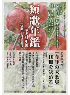 短歌年鑑 平成24年版