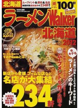 ラーメンWalker北海道 2012