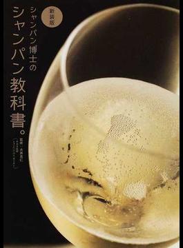 シャンパン博士のシャンパン教科書。 新装版