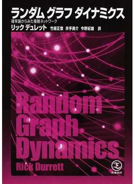 ランダムグラフダイナミクス 確率論からみた複雑ネットワーク