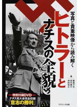 ヒトラーとナチスの全貌 写真と貴重映像から読み解く
