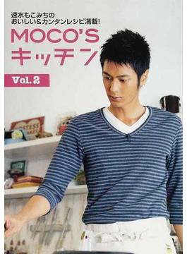 MOCO'Sキッチン 速水もこみちのおいしい&カンタンレシピ満載! Vol.2