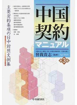 中国契約マニュアル 主要契約条項の日中対照文例集 第3版