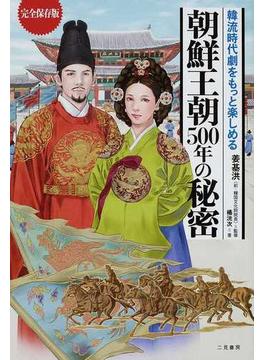 朝鮮王朝500年の秘密 韓流時代劇をもっと楽しめる 完全保存版