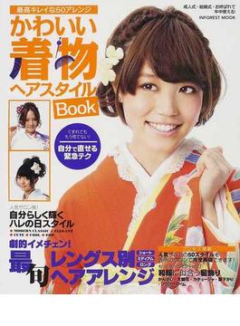 かわいい着物ヘアスタイルBook 成人式・結婚式・お呼ばれで年中使える! 最高キレイな50アレンジ(INFOREST MOOK)
