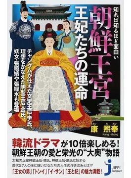 知れば知るほど面白い朝鮮王宮王妃たちの運命(じっぴコンパクト新書)