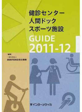健診センター・人間ドック・スポーツ施設GUIDE 2011−12