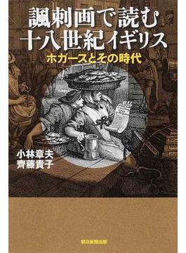 諷刺画で読む十八世紀イギリス ホガースとその時代(朝日選書)