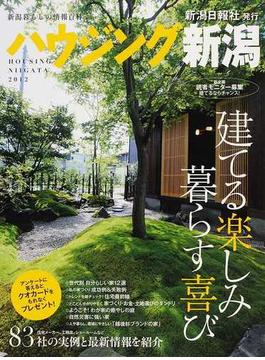 ハウジング新潟 2012 建てる楽しみ暮らす喜び
