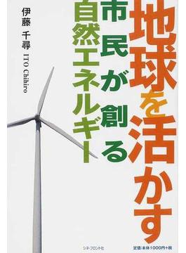 地球を活かす 市民が創る自然エネルギー