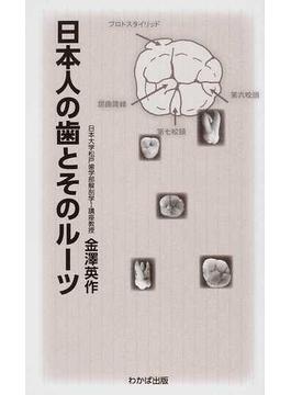 日本人の歯とそのルーツ