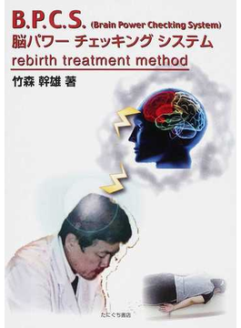 B.P.C.S.脳パワーチェッキングシステム Brain Power Checking System Rebirth Treatment Method