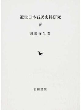 近世日本石灰史料研究 4