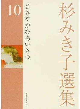 杉みき子選集 10 ささやかなあいさつ