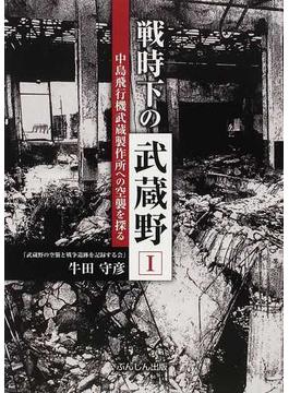 戦時下の武蔵野 1 中島飛行機武蔵製作所への空襲を探る