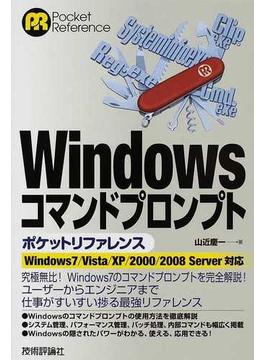 Windowsコマンドプロンプトポケットリファレンス