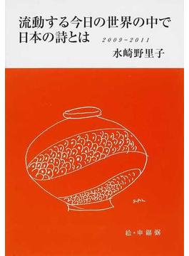 流動する今日の世界の中で日本の詩とは 2009−2011