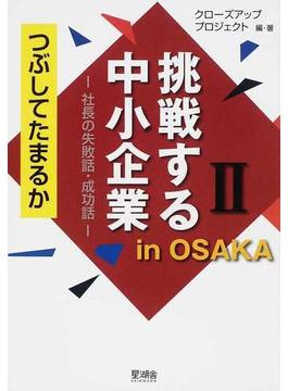 挑戦する中小企業in OSAKA つぶしてたまるか 社長の失敗話・成功話 2