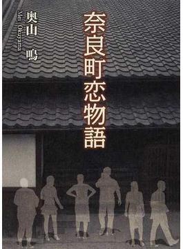 奈良町恋物語